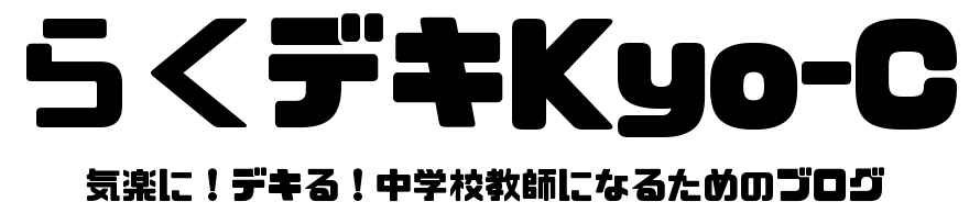 らくデキKyo‐C